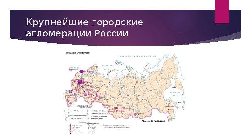 Крупнейшие городские агломерации России