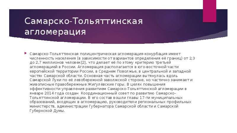 Самарско-Тольяттинская агломерация Самарско-Тольяттинская полицентрическая агломерация-конурбация им