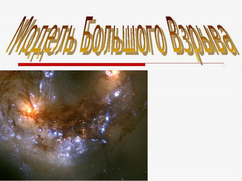 Презентация Модель Большого взрыва