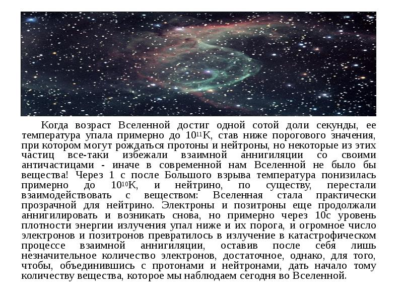 Когда возраст Вселенной достиг одной сотой доли секунды, ее температура упала примерно до 1011К, ста
