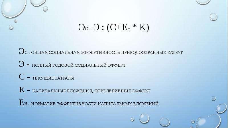 Эс = э : (c+eh * k) Эс - общая социальная эффективность природоохранных затрат Э - полный годовой со