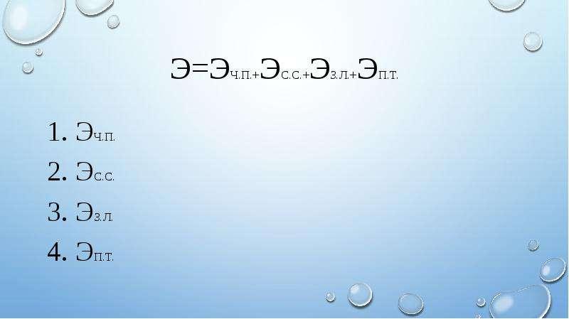 Э=Эч. п. +Эс. с. +Эз. л. +Эп. т. 1. Эч. п. 2. Эс. с. 3. Эз. л. 4. Эп. т.