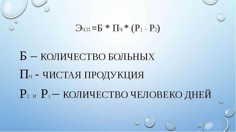 Эч. п. =б * пч * (р1 - р2) Б – количество больных Пч - чистая продукция Р2 и р1 – количество человек