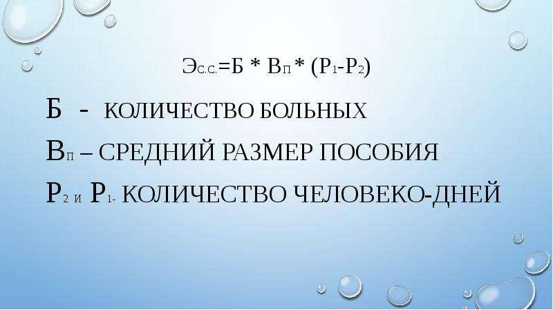 Эс. с. =б * вп * (Р1-Р2) Б - количество больных Вп – средний размер пособия Р2 и р1- количество чело