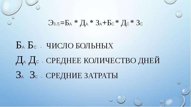 Эз. л. =ба * да * за+бс * дс * зс Ба бс - число больных Да дс - среднее количество дней За зс - сред