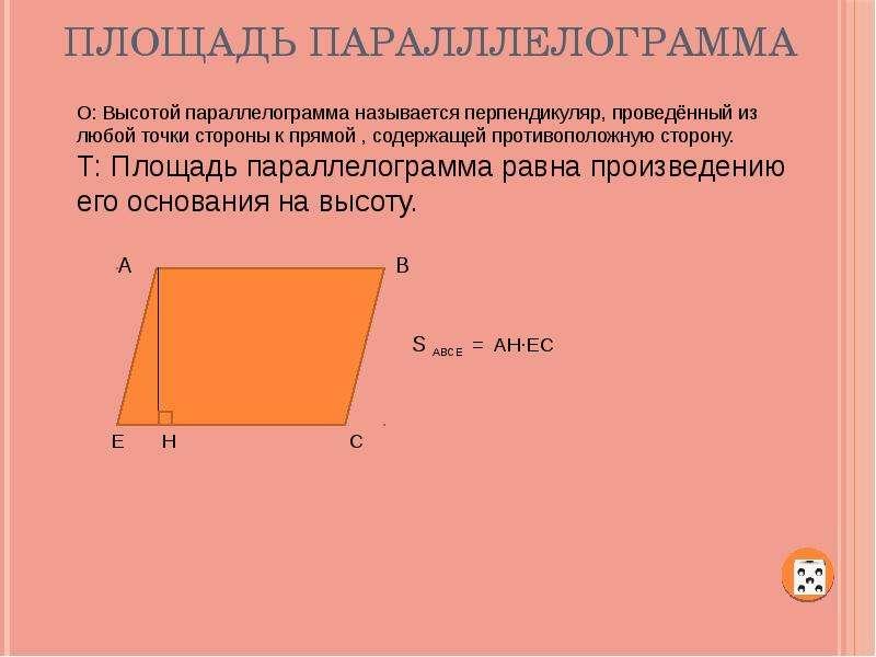 Площадь паралллелограмма