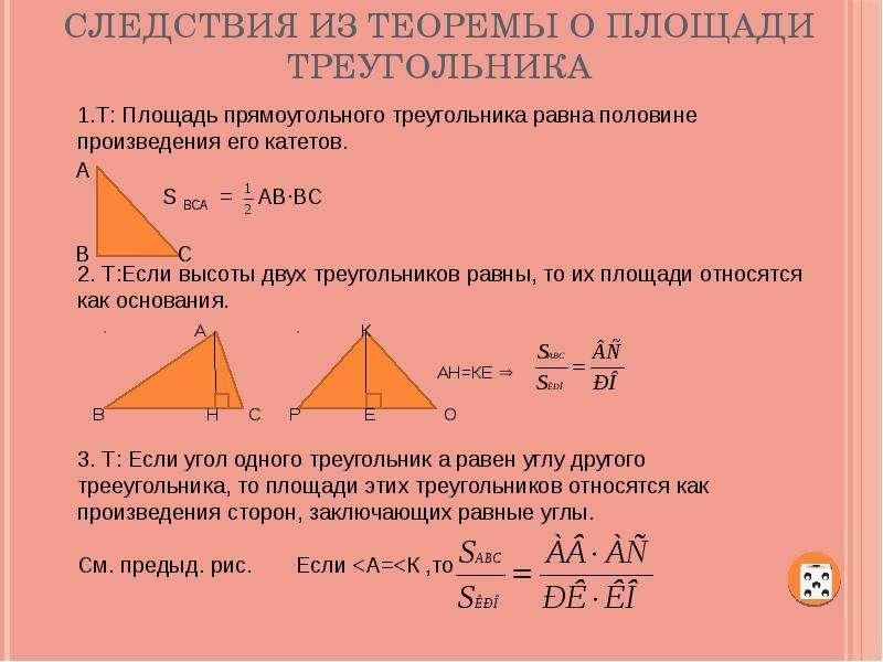 Следствия из теоремы о площади треугольника