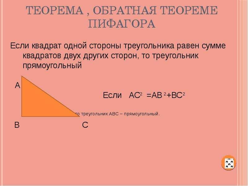 Теорема , обратная теореме Пифагора