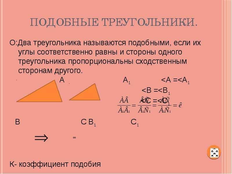 Подобные треугольники.