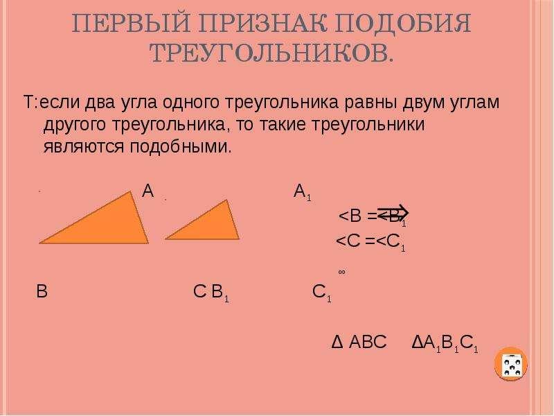 Первый признак подобия треугольников.