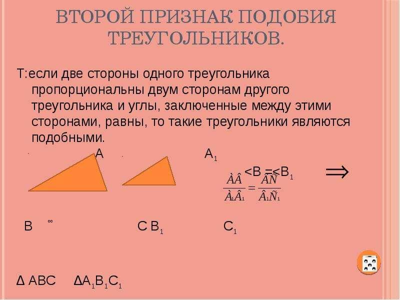 Второй признак подобия треугольников.