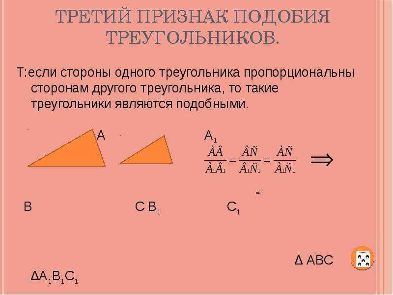 Третий признак подобия треугольников.