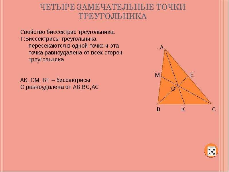 Четыре замечательные точки треугольника
