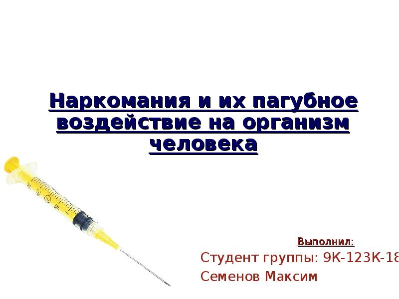 Презентация Наркомания и их пагубное воздействие на организм человека
