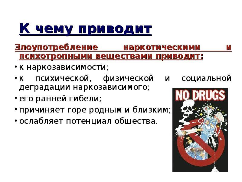 К чему приводит Злоупотребление наркотическими и психотропными веществами приводит: к наркозависимос