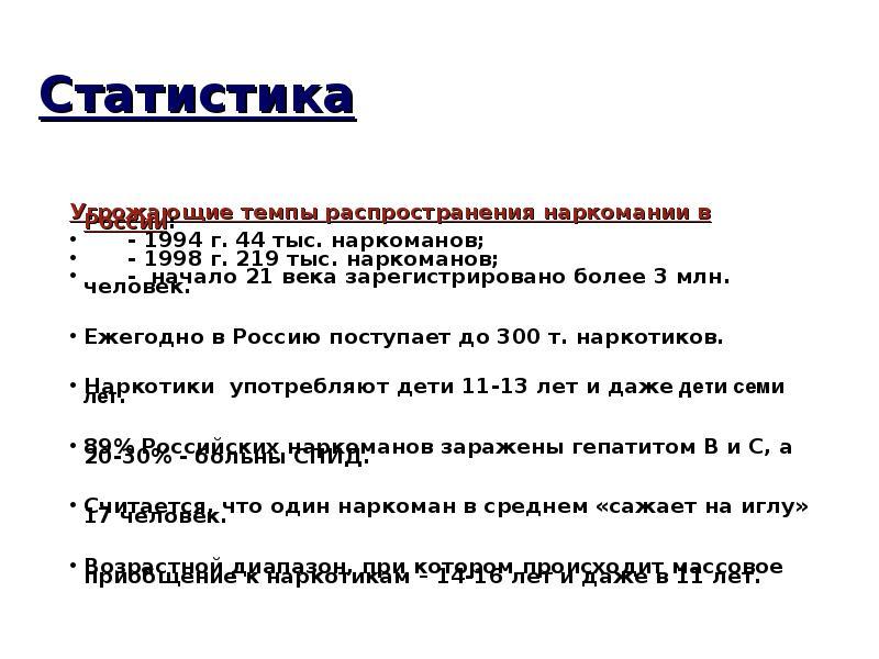 Статистика Угрожающие темпы распространения наркомании в России: - 1994 г. 44 тыс. наркоманов; - 199