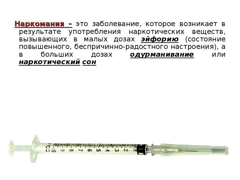 Наркомания – это заболевание, которое возникает в результате употребления наркотических веществ, выз