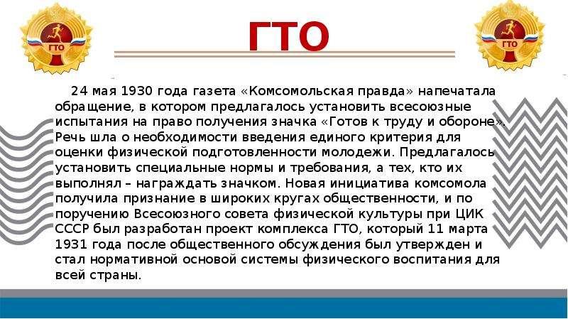24 мая 1930 года газета «Комсомольская правда» напечатала обращение, в котором предлагалось установи