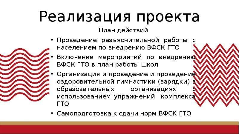 Реализация проекта План действий Проведение разъяснительной работы с населением по внедрению ВФСК ГТ