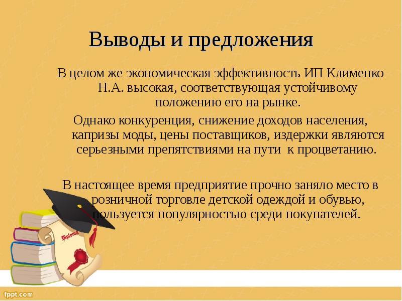 Выводы и предложения В целом же экономическая эффективность ИП Клименко Н. А. высокая, соответствующ