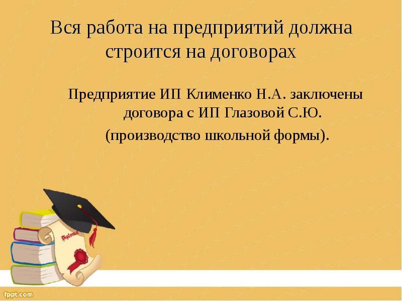Вся работа на предприятий должна строится на договорах Предприятие ИП Клименко Н. А. заключены догов