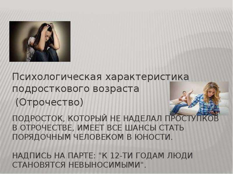 Презентация Психологическая характеристика подросткового возраста
