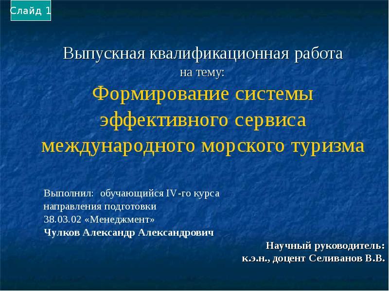 Презентация Формирование системы эффективного сервиса международного морского туризма