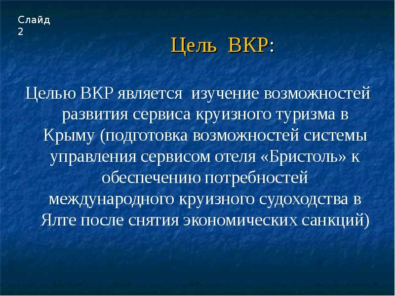 Цель ВКР: Целью ВКР является изучение возможностей развития сервиса круизного туризма в Крыму (подго