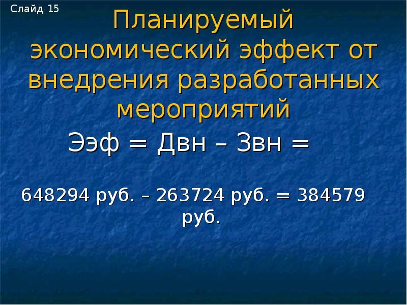 Планируемый экономический эффект от внедрения разработанных мероприятий Ээф = Двн – Звн = 648294 руб