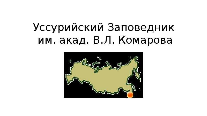 Презентация Уссурийский заповедник им. акад. В. Л. Комарова