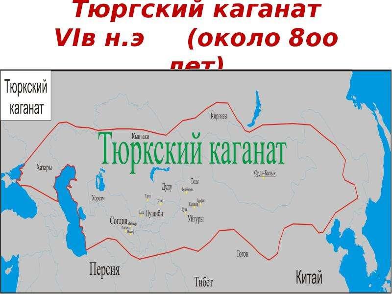 Тюргский каганат VIв н. э (около 8оо лет)