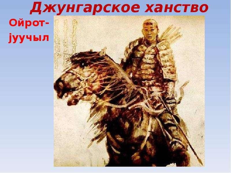 Джунгарское ханство Ойрот- jуучыл