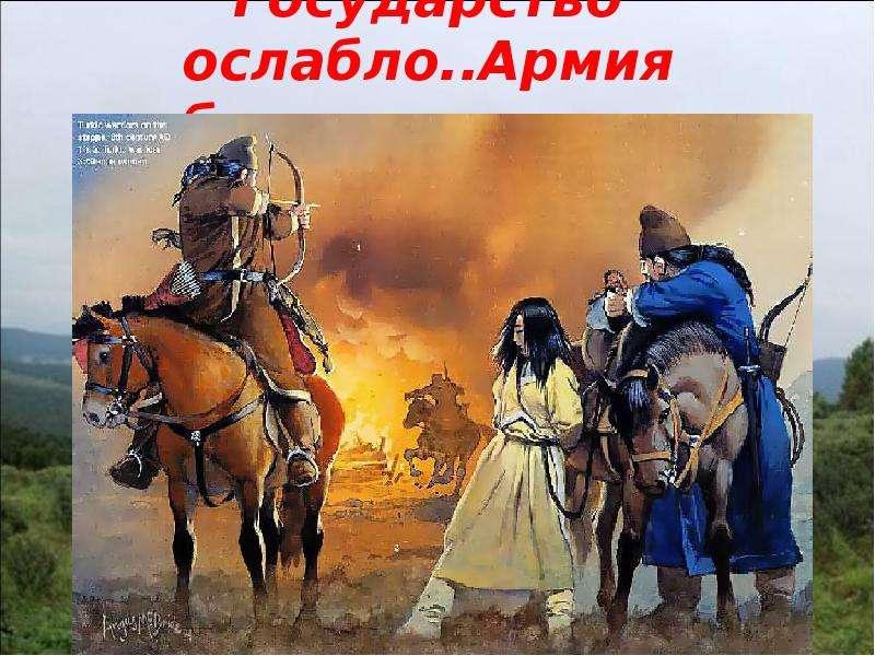 Государство ослабло. . Армия обескровлена …. . .