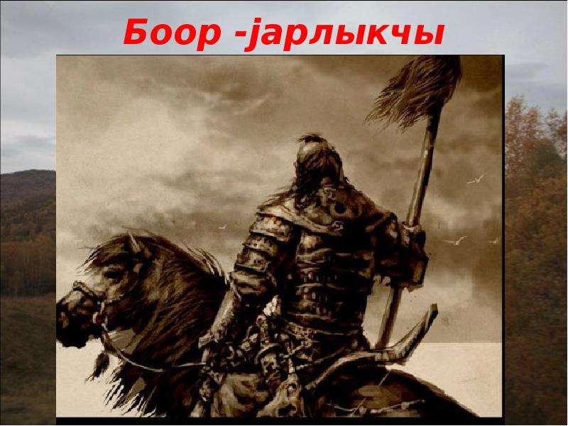 Боор -jарлыкчы