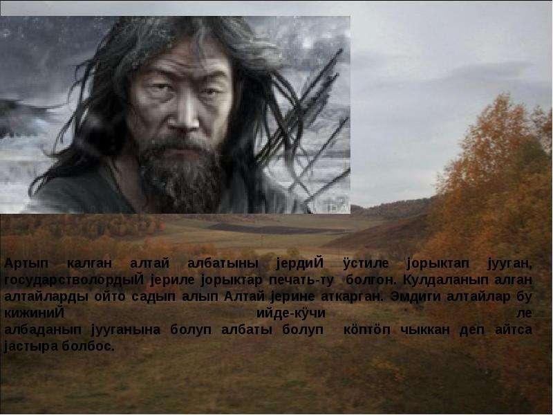 Республика Алтай. История. Быт алтайского народа, слайд 24