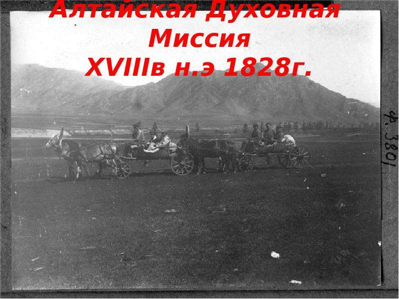Алтайская Духовная Миссия XVIIIв н. э 1828г.
