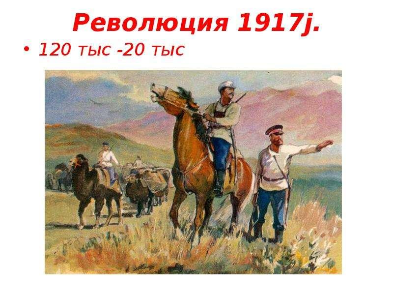 Революция 1917j. 120 тыс -20 тыс
