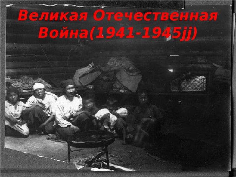Великая Отечественная Война(1941-1945jj)