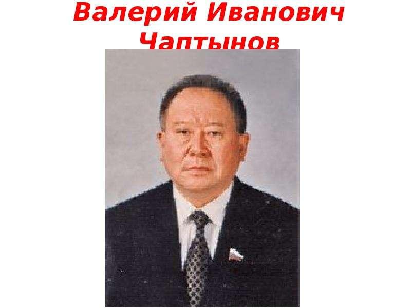 Валерий Иванович Чаптынов