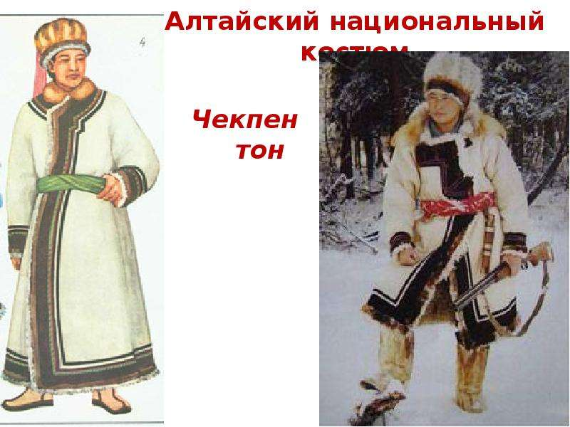 Алтайский национальный костюм Чекпен тон