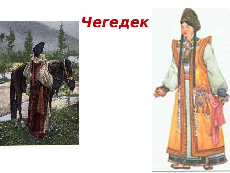 Чегедек