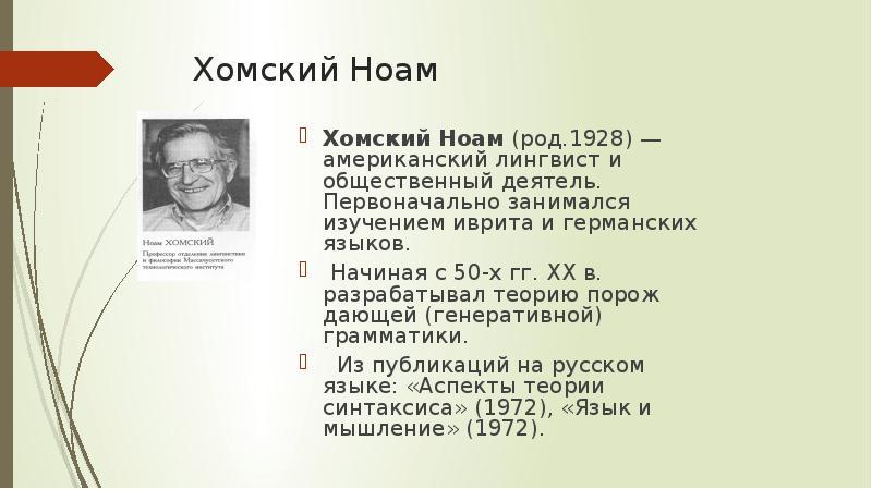 Хомский Ноам Хомский Ноам (род. 1928) — американский лингвист и общественный деятель. Первоначально