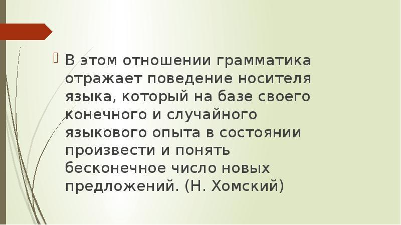 В этом отношении грамматика отражает поведение носителя языка, который на базе своего конечного и сл