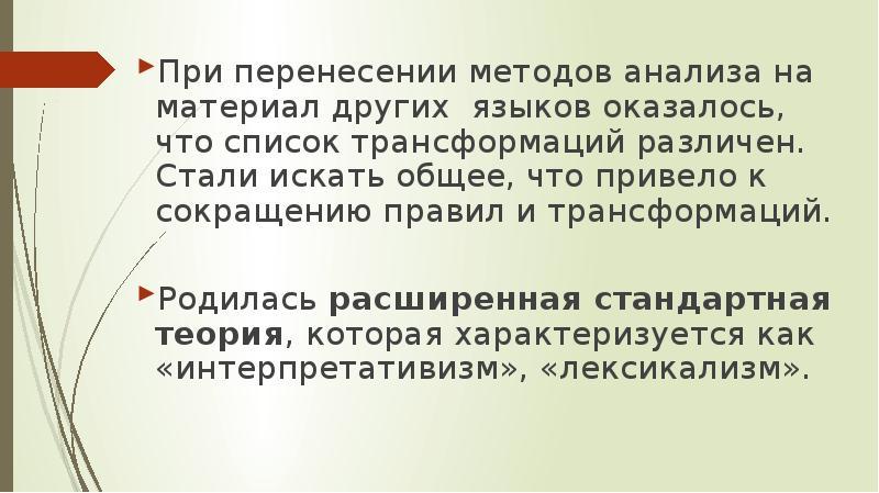 При перенесении методов анализа на материал других языков оказалось, что список трансформаций различ