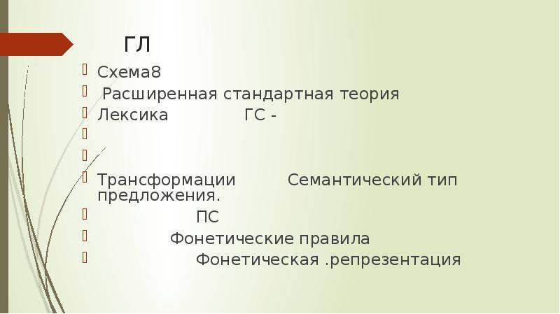 ГЛ Схема8 Расширенная стандартная теория Лексика ГС - Трансформации Семантический тип предложения. П