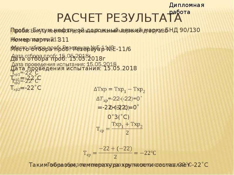Расчет результата Проба: Битум нефтяной дорожный вязкий марки БНД 90/130 Номер партии: 311 Место отб