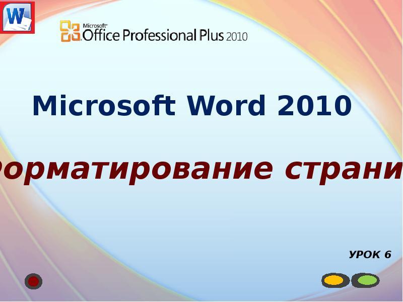 Microsoft word 2010. Форматирование страниц. Урок 6