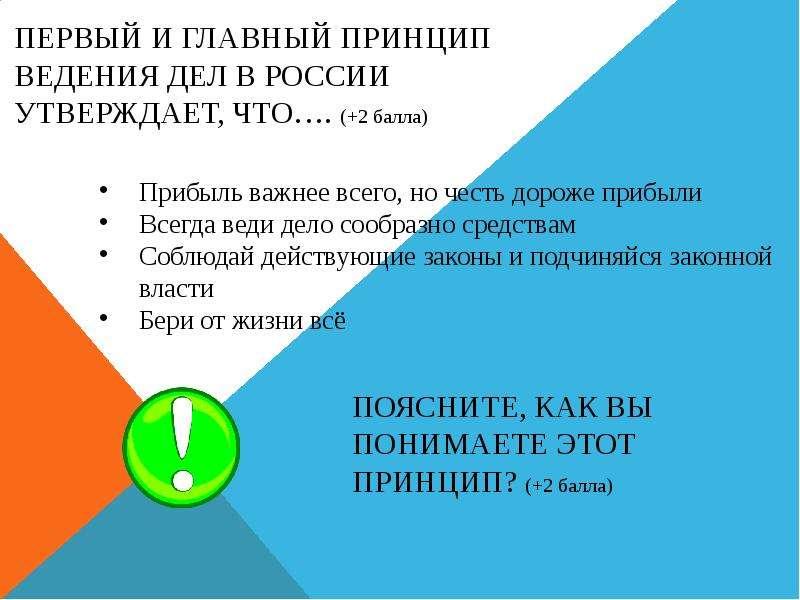 Первый и главный принцип ведения дел в России утверждает, что…. (+2 балла)