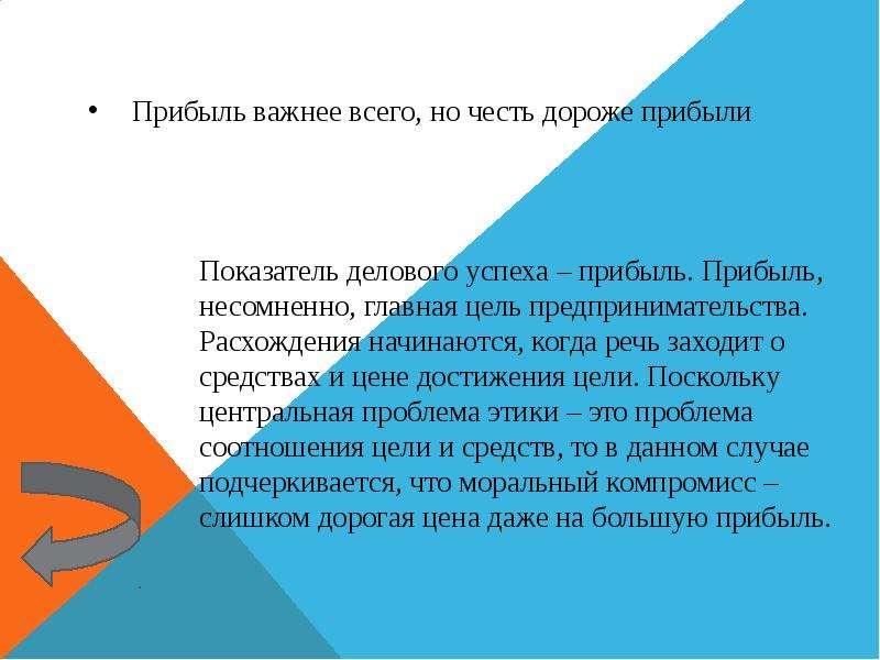 Игра «Административная и деловая этика», слайд 25