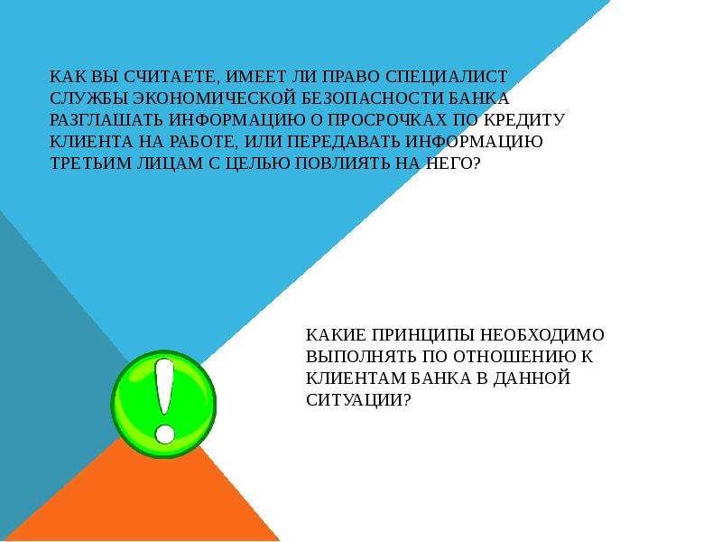 КАК ВЫ СЧИТАЕТЕ, Имеет ли право специалист службы экономической безопасности БАНКА разглашать ИНФОРМ